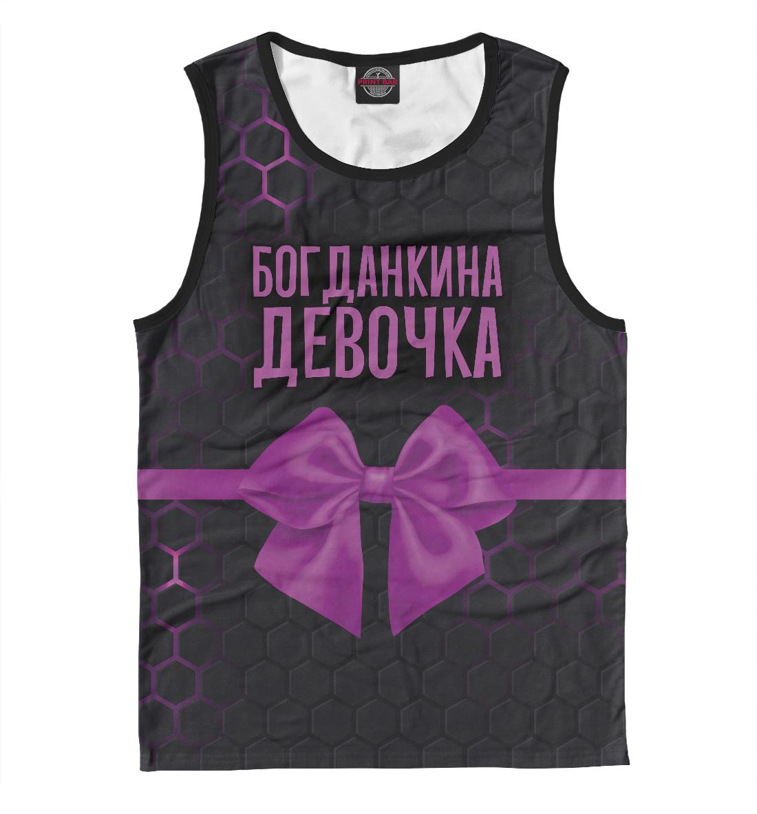 Майка Богданкина девочка
