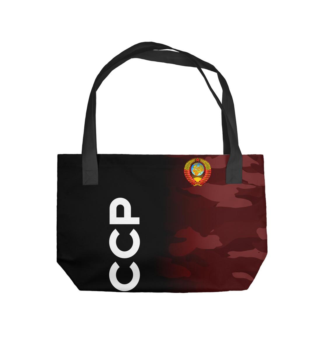 Пляжная сумка СССР (693497)