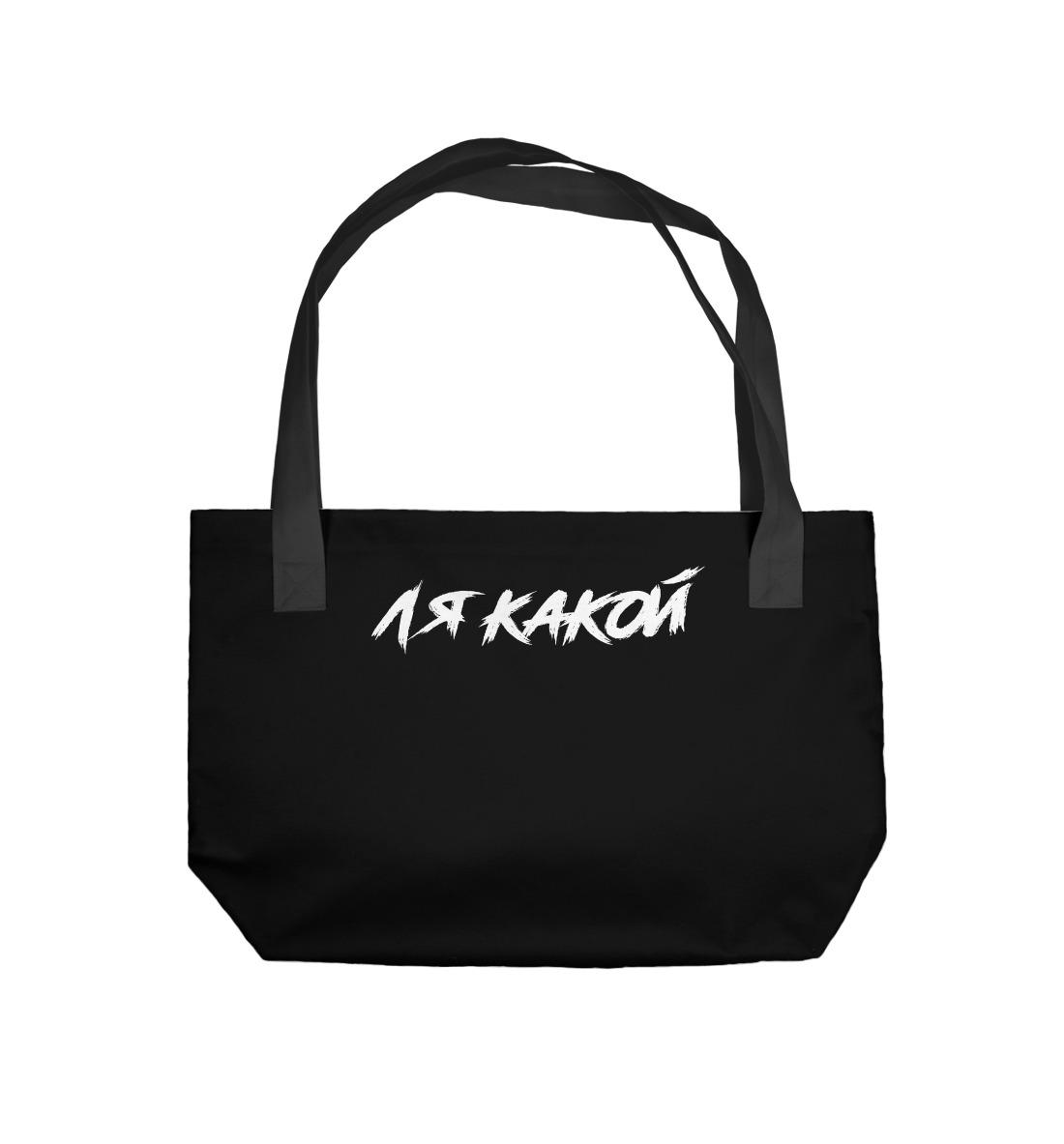 Пляжная сумка Ля какой