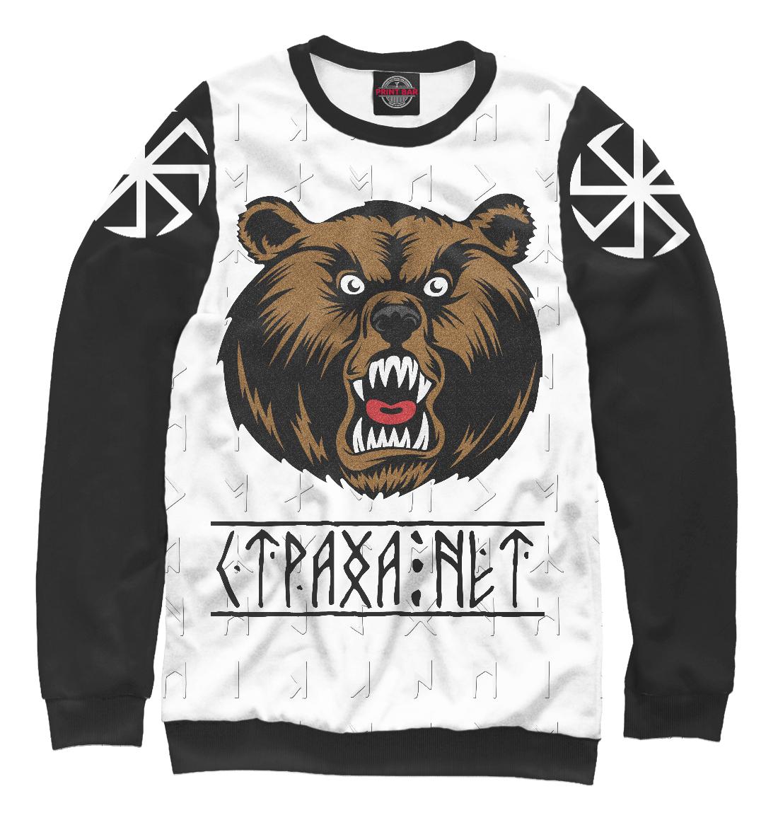 Свитшот Грозный медведь - славянин
