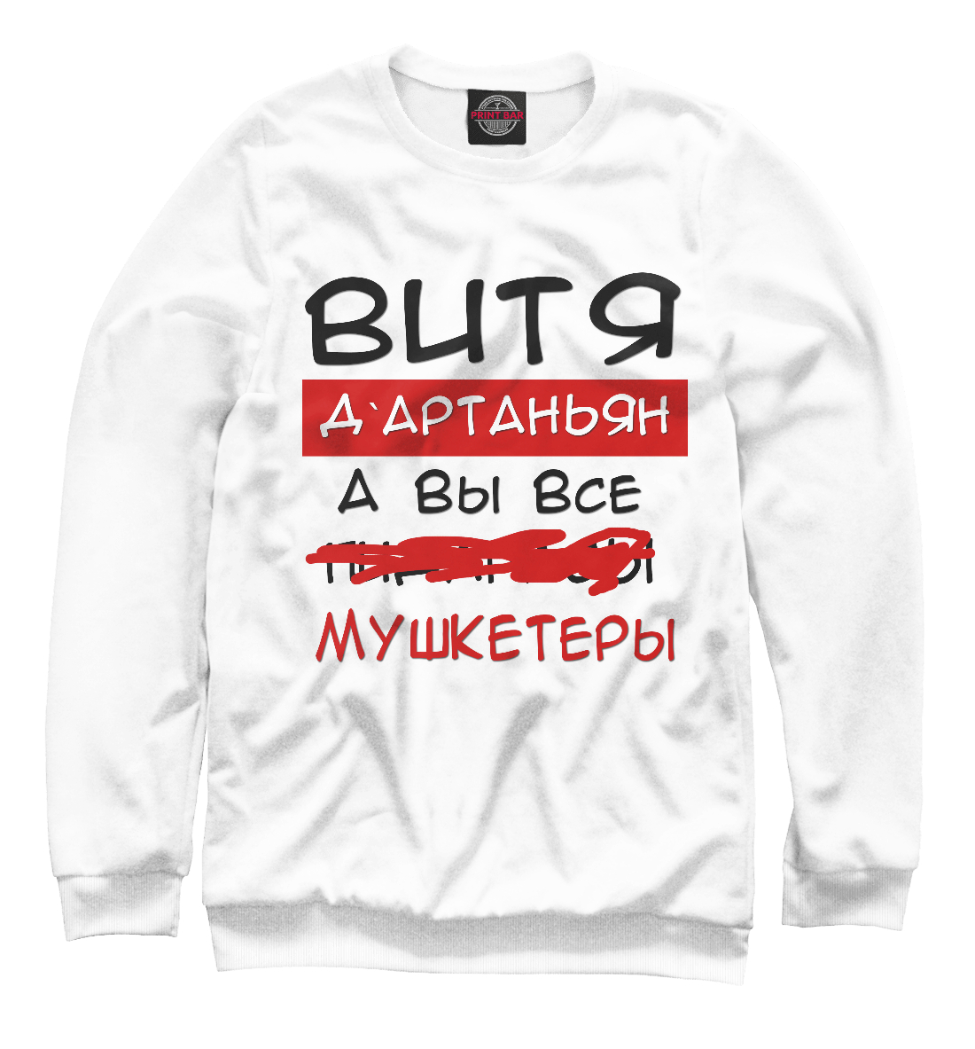 Свитшот Витя Дартаньян