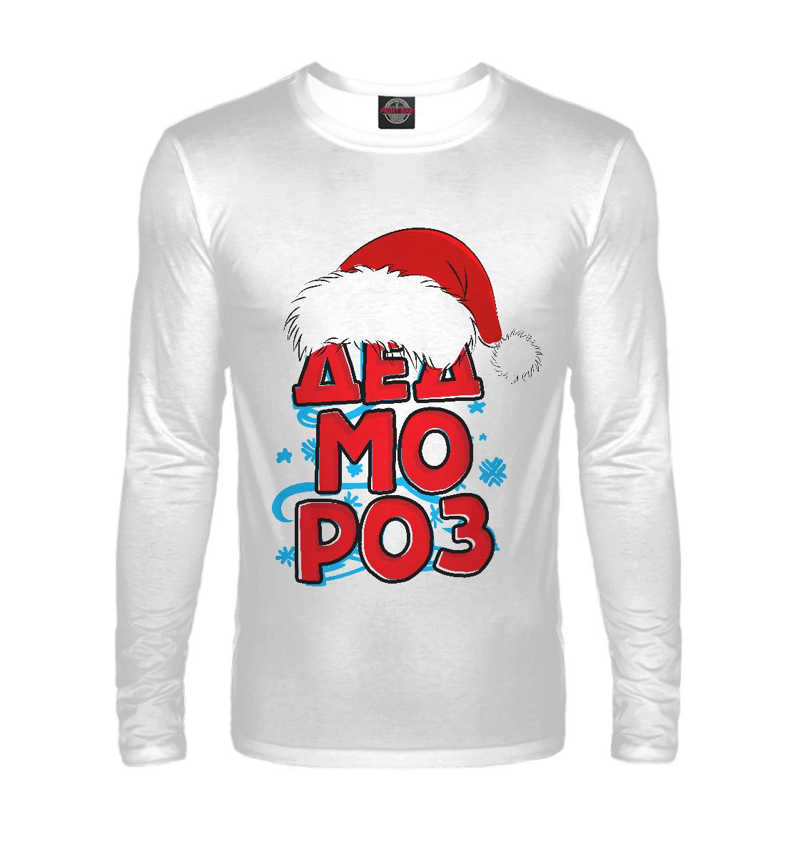 Лонгслив Дед Мороз (3232)