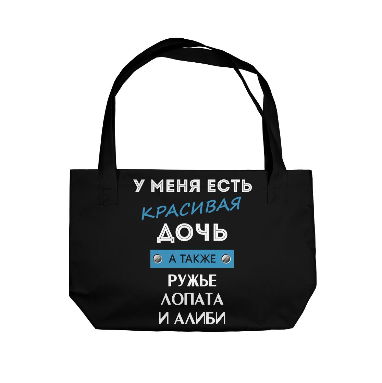 Пляжная сумка Красивая дочь (779072)