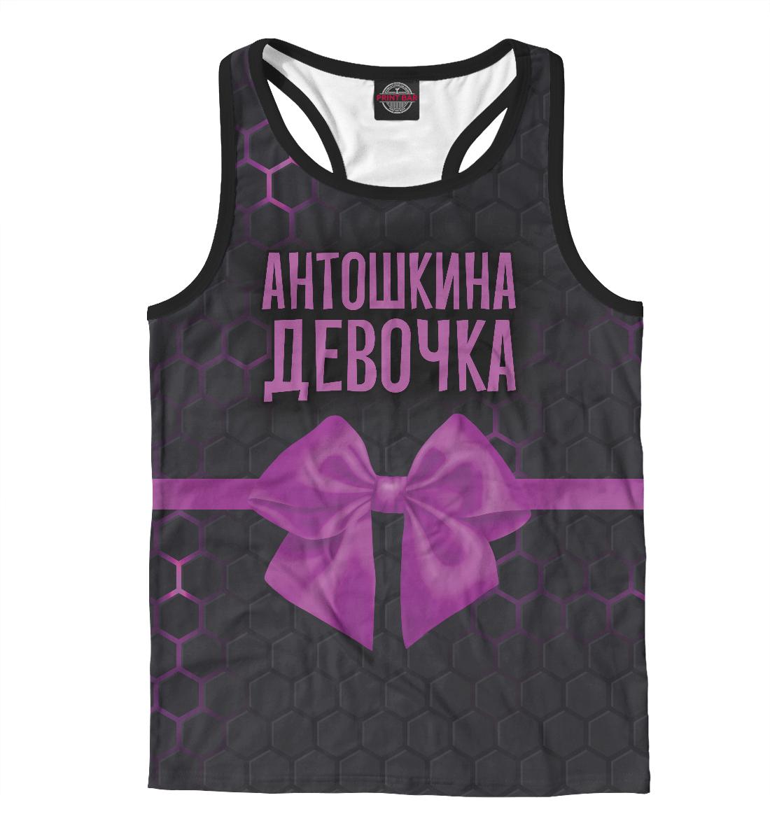 Майка борцовка Антошкина девочка (806399)