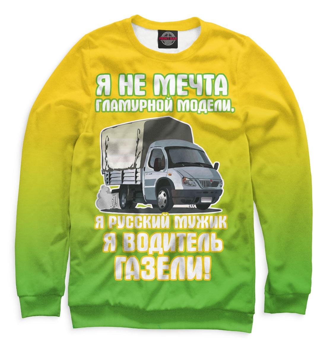 смешная картинка про водителя на футболку следует сочетать