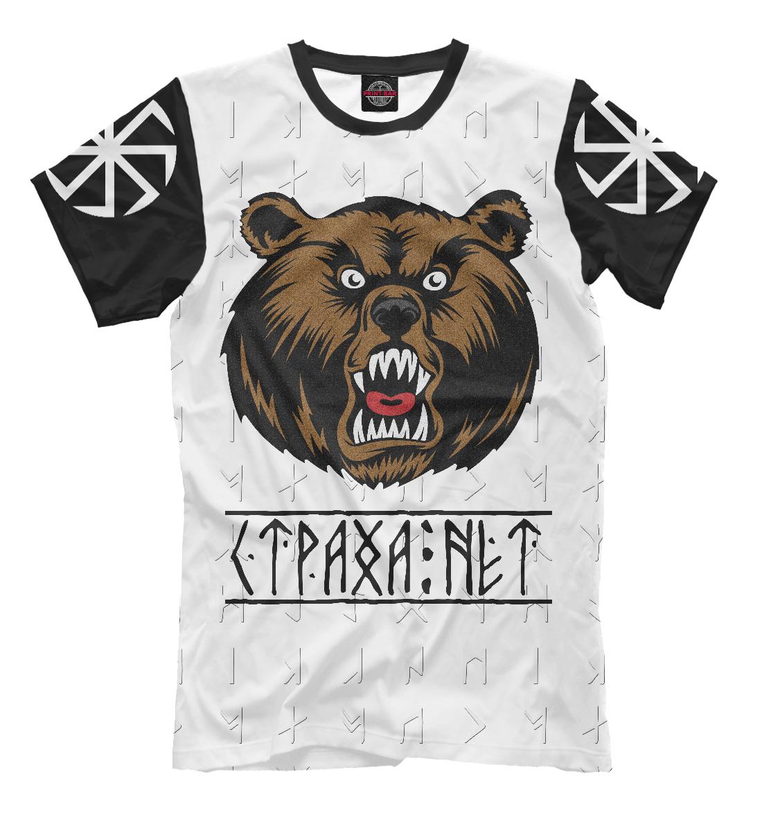 Футболка Грозный медведь - славянин