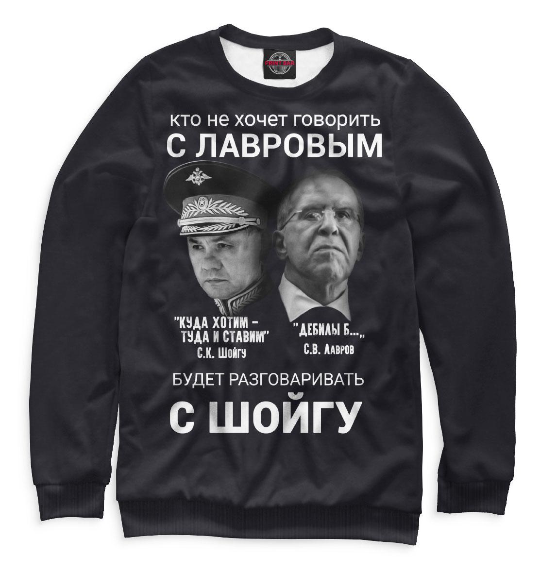 Свитшот Лучше говорить с Лавровым