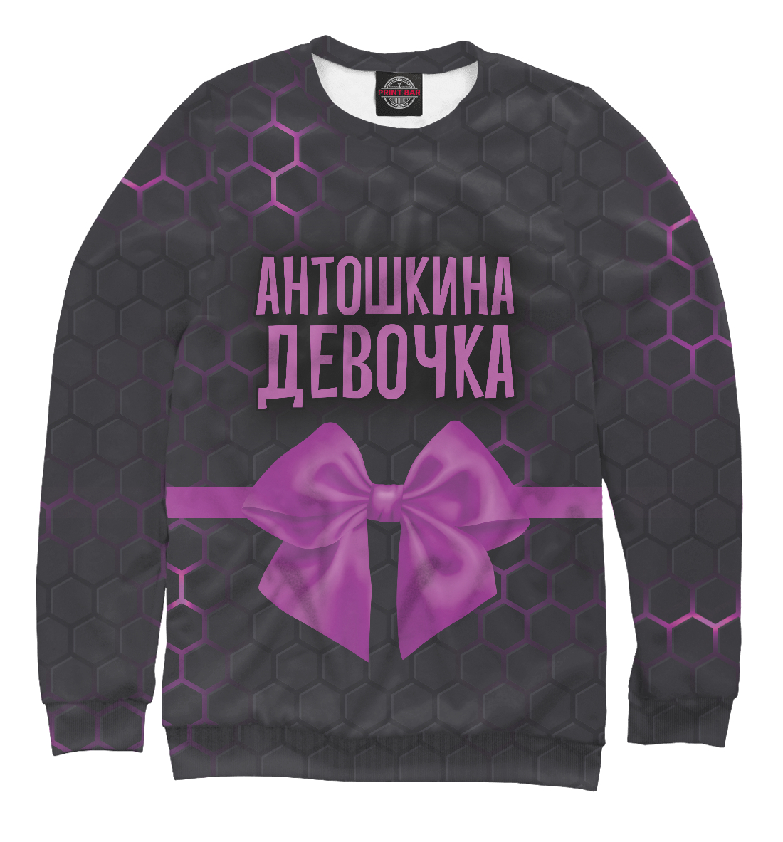 Свитшот Антошкина девочка (806399)