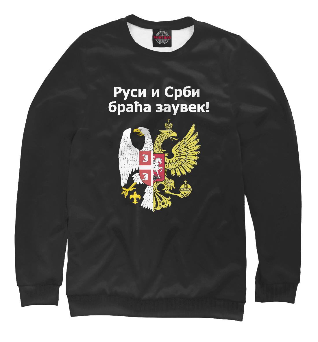 Свитшот Россия Сербия Братья Навек!