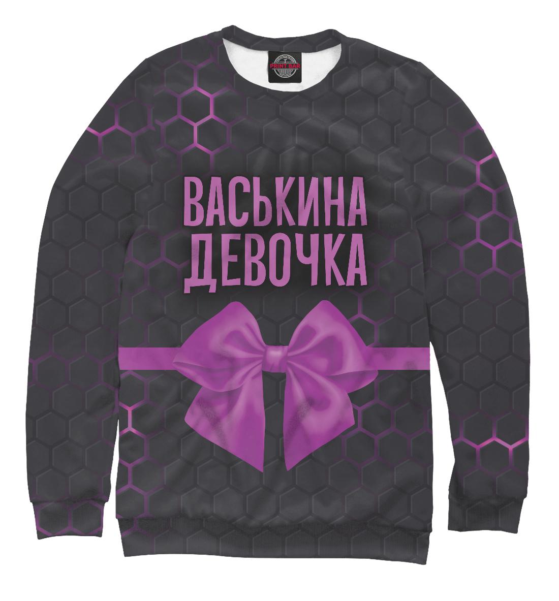 Свитшот Васькина девочка
