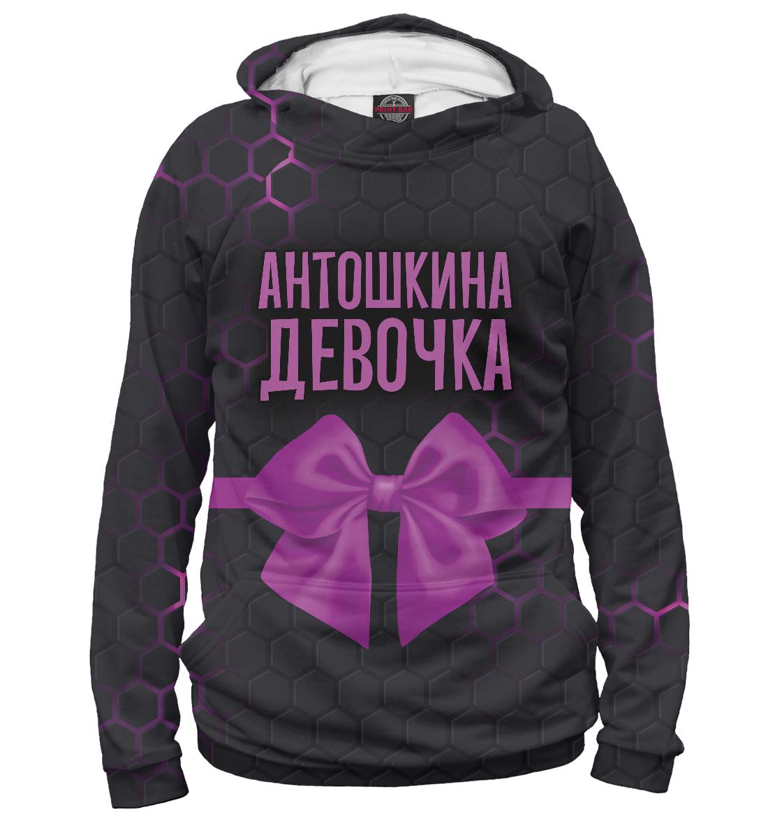 Худи Антошкина девочка (806399)