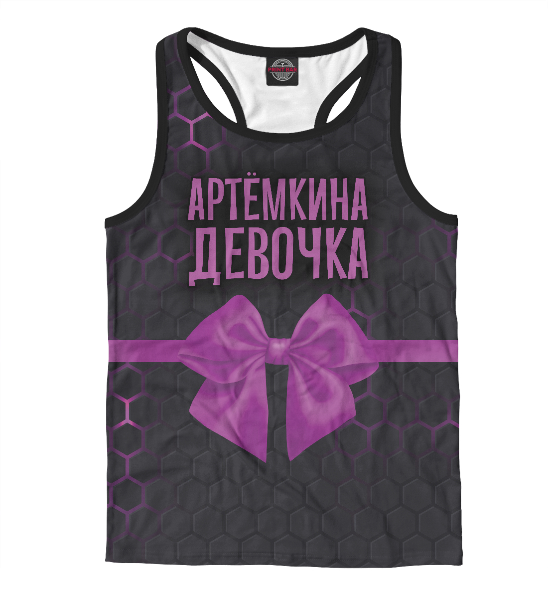 Майка борцовка Артёмкина девочка