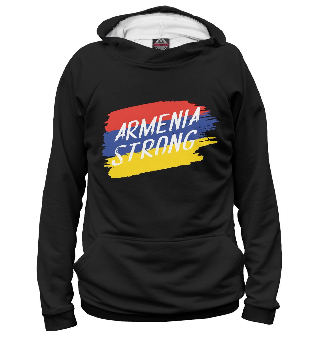 Худи Сильная Армения