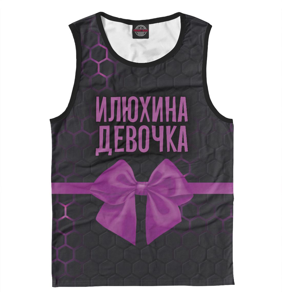 Майка Илюхина девочка (543347)