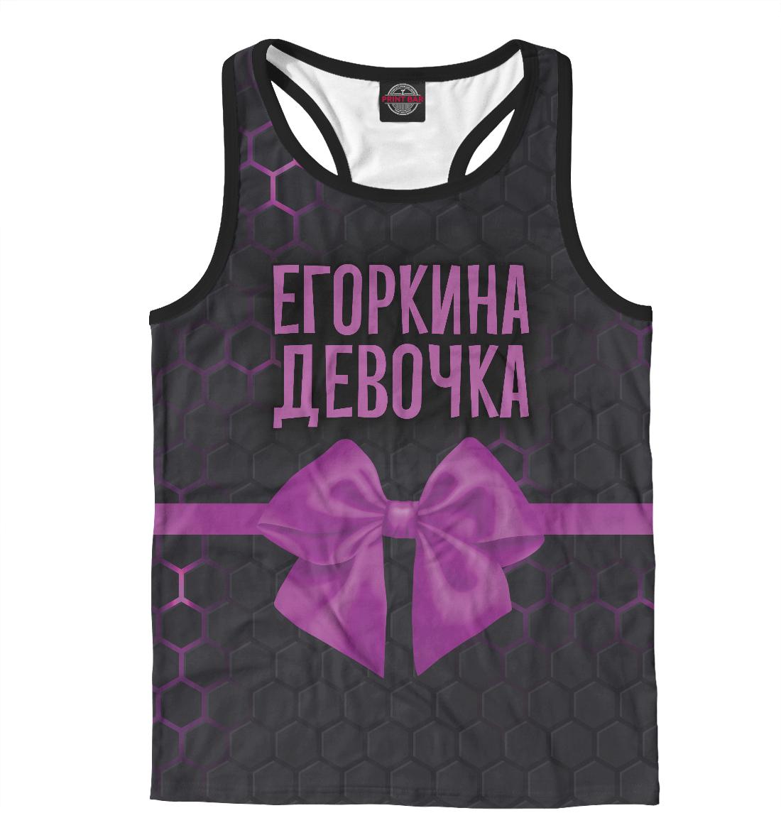 Майка борцовка Егоркина девочка
