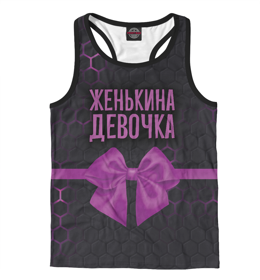 Майка борцовка Женькина девочка (241089)