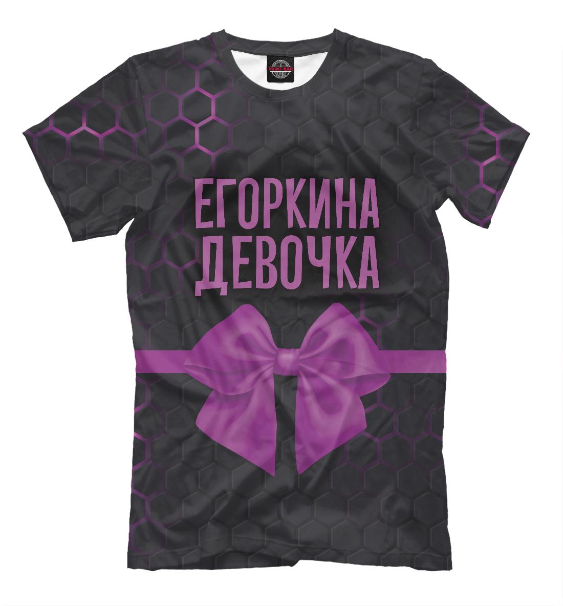Футболка Егоркина девочка