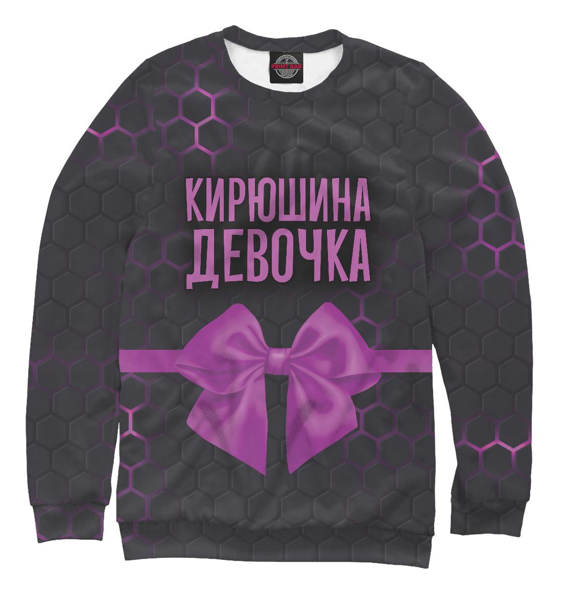 Свитшот Кирюшина девочка
