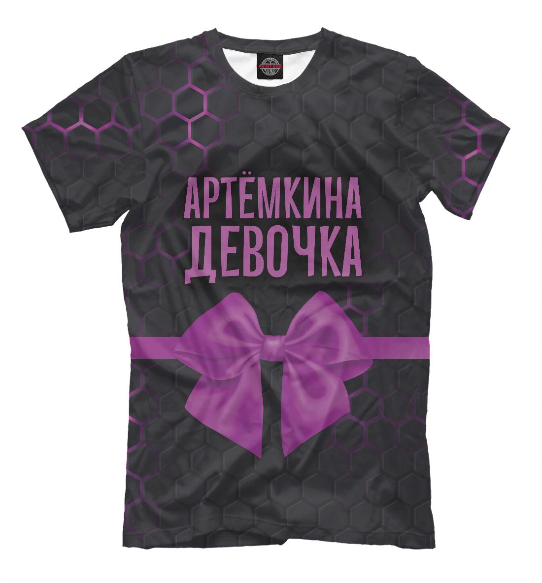 Футболка Артёмкина девочка