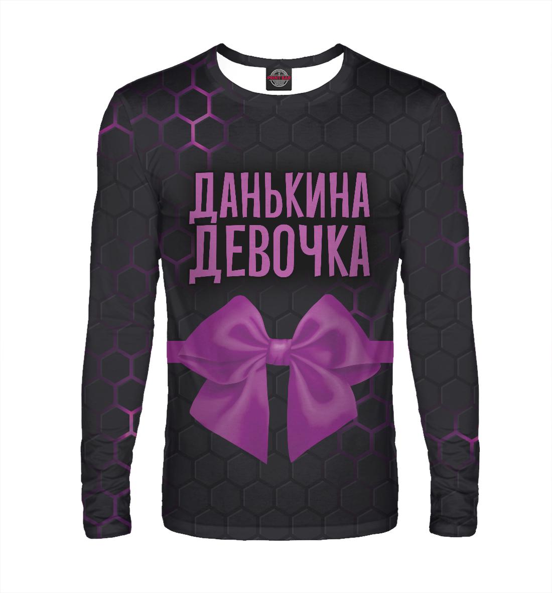 Лонгслив Данькина девочка