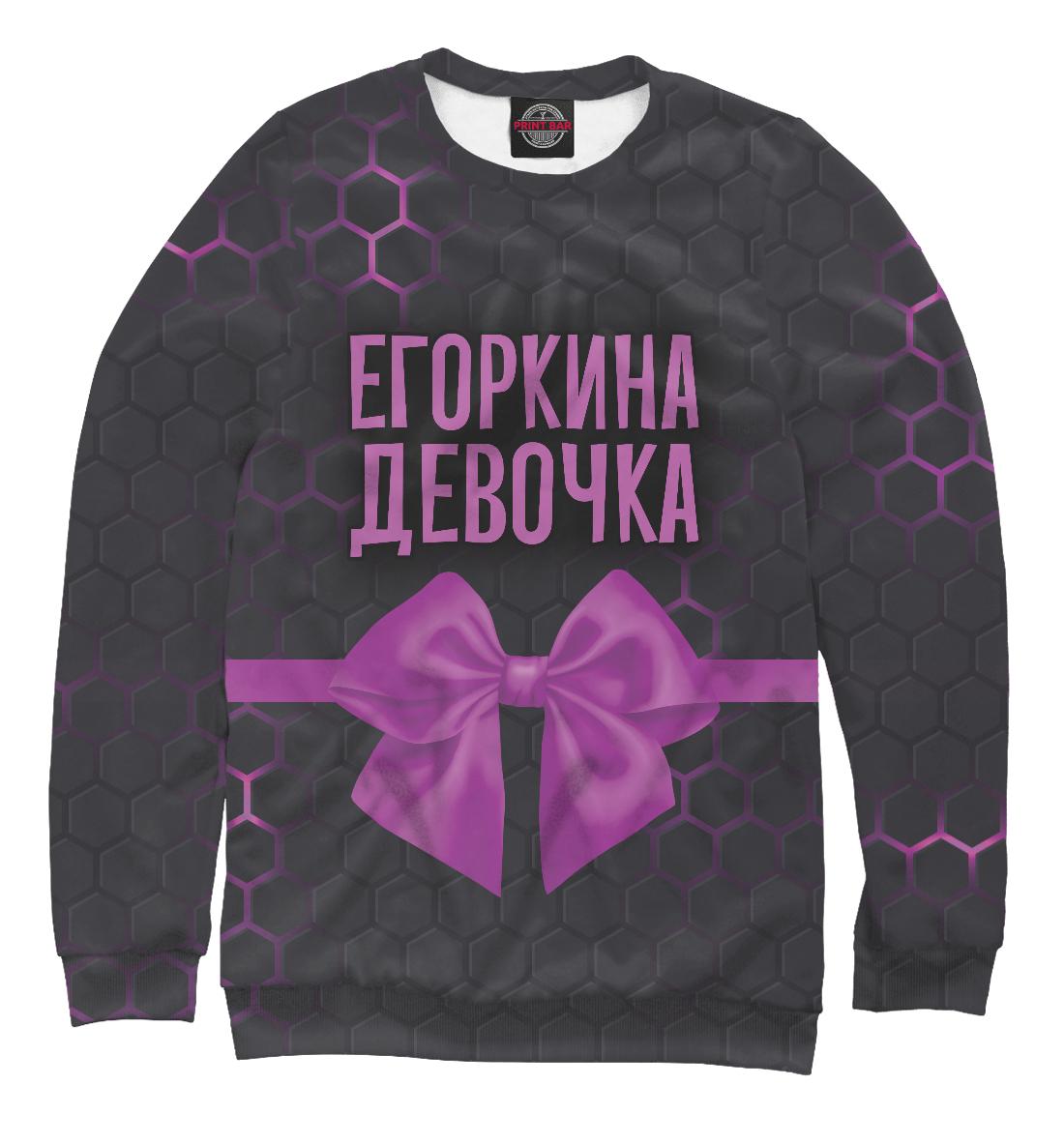 Свитшот Егоркина девочка