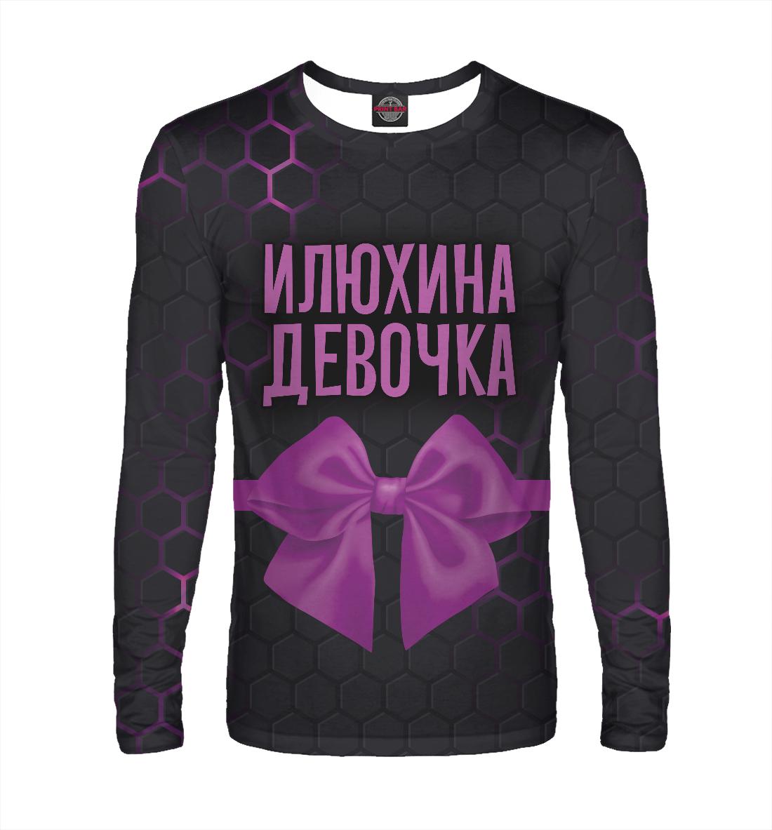 Лонгслив Илюхина девочка (543347)