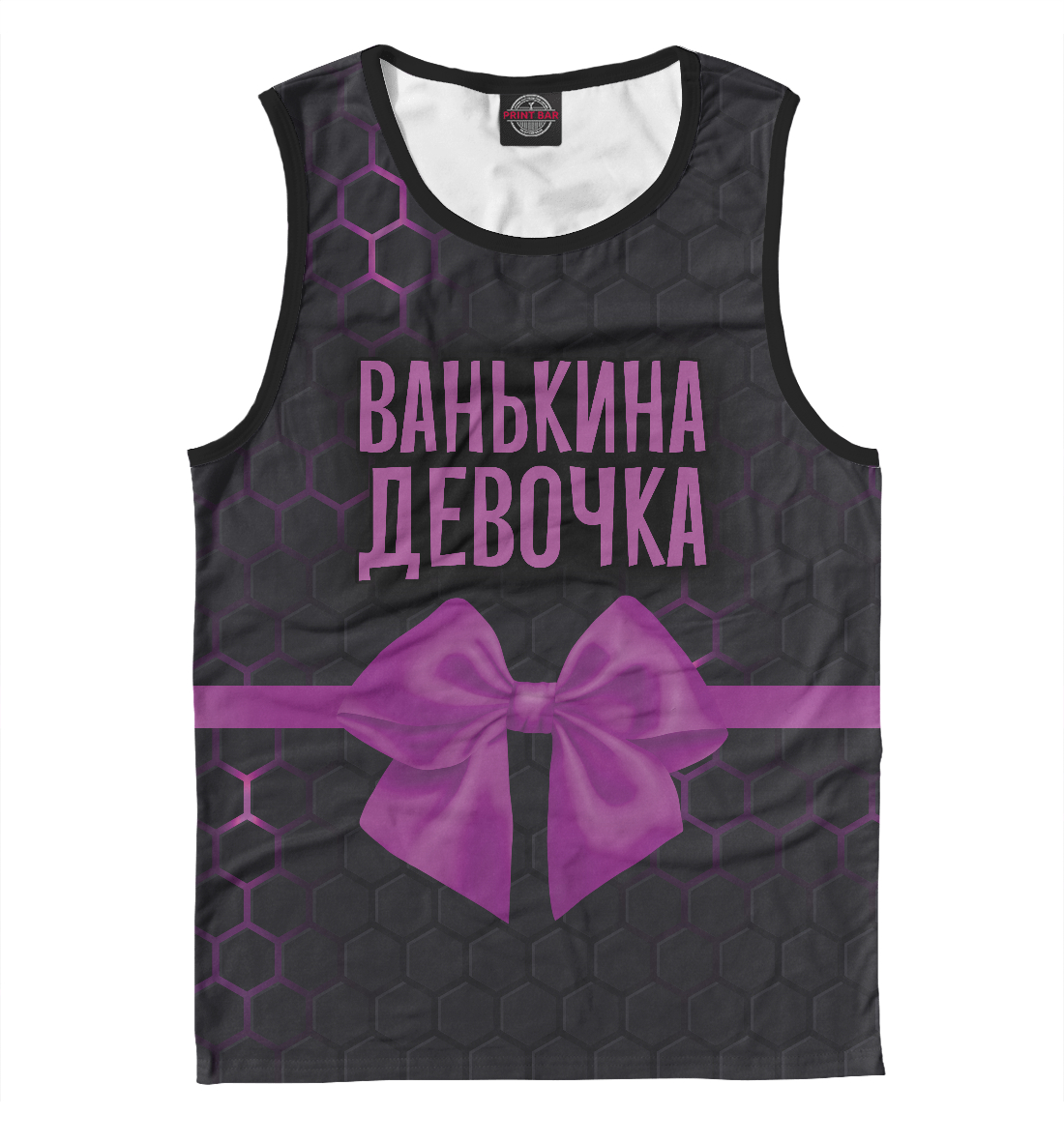 Майка Ванькина девочка (351264)