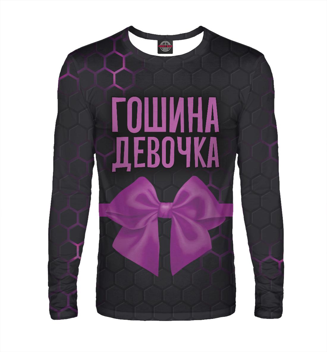 Лонгслив Гошина девочка (422326)