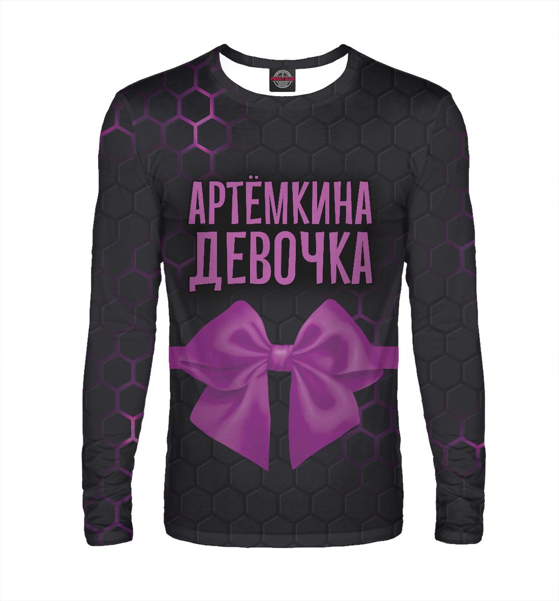 Лонгслив Артёмкина девочка