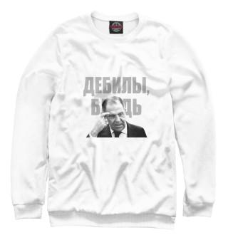 Одежда с принтом Лавров (839064)