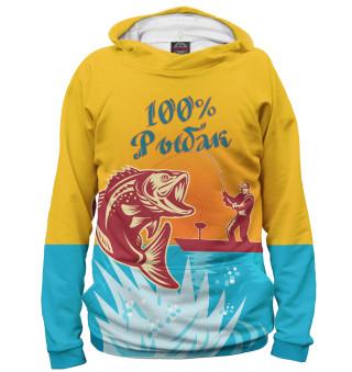 Худи женское 100% рыбак
