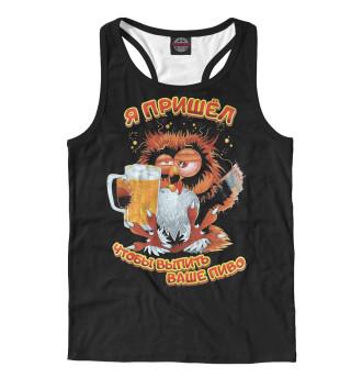Майка борцовка мужская Я пришел выпить ваше пиво