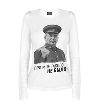 Лонгслив  женский Сталин