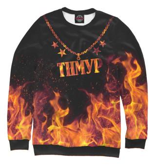 Одежда с принтом Тимур
