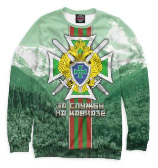 Одежда с принтом За службу на Кавказе