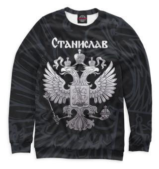 Одежда с принтом Станислав (422911)