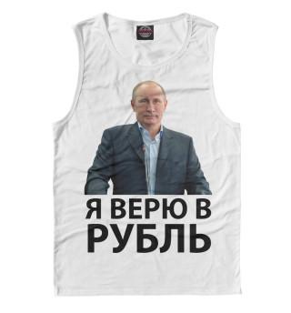 Майка мужская Я верю в рубль