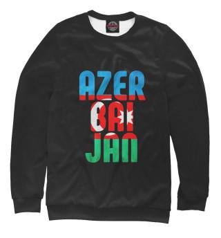 Одежда с принтом Азербайджан (243841)