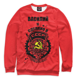 Одежда с принтом Василий — сделано в СССР