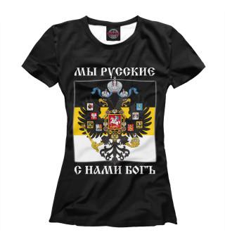Футболка женская Мы Русские, с нами Богъ