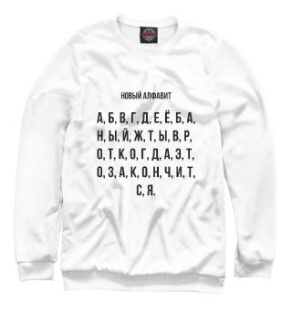 Одежда с принтом Новый алфавит