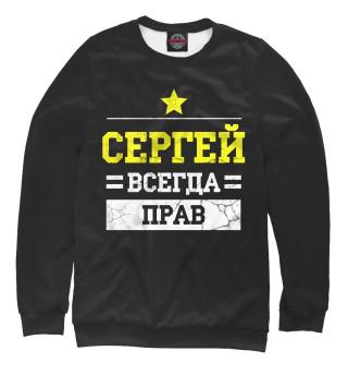 Одежда с принтом Сергей