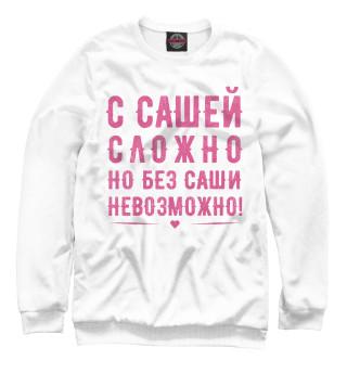 Одежда с принтом Саша (538904)