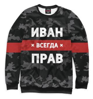 Одежда с принтом Иван всегда прав