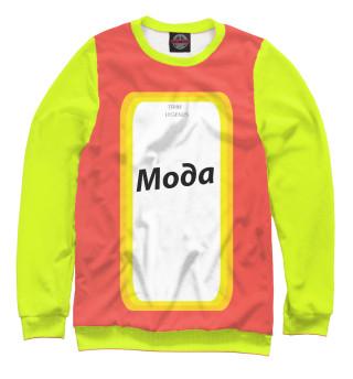 Одежда с принтом Мода (438669)