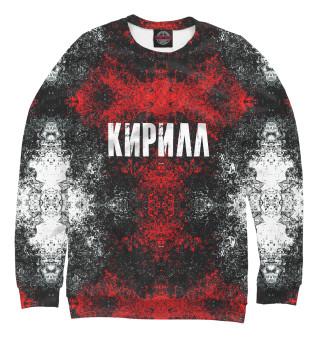 Одежда с принтом Кирилл (214393)