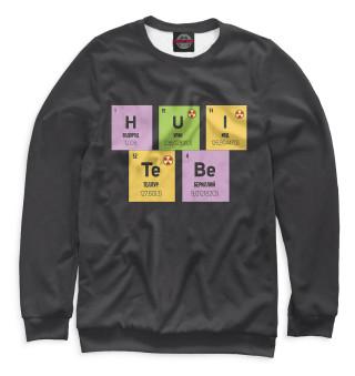 Одежда с принтом Химия (551350)
