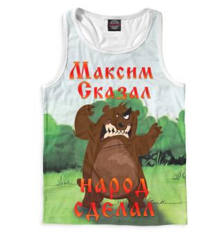 Майка борцовка мужская Максим (2293)