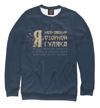Одежда с принтом Я московский озорной гуляка (562825)