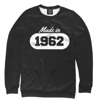 Одежда с принтом Сделано в 1962 (522066)